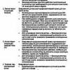 Основні цілі лікування хворих на бронхіальну астму