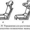 Розтягування окремих груп м'язів